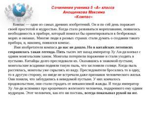 Сочинение ученика 5 «А» класса Анощенкова Максима «Компас» Компас — одно из с