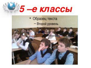 5 –е классы
