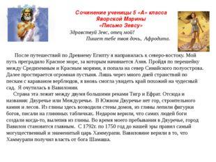 Сочинение ученицы 5 «А» класса Яворской Марины «Письмо Зевсу» Здравствуй Зевс