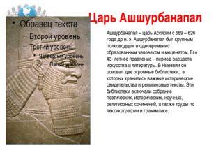 Царь Ашшурбанапал Ашшурбанапал – царь Ассирии с 669 – 626 года до н. э. Ашшур