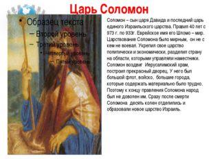 Царь Соломон Соломон – сын царя Давида и последний царь единого Израильского