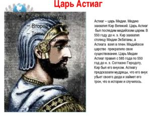 Царь Астиаг Астиаг – царь Мидии. Мидию захватил Кир Великий. Царь Астиаг был
