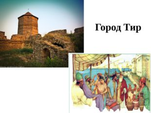 Город Тир
