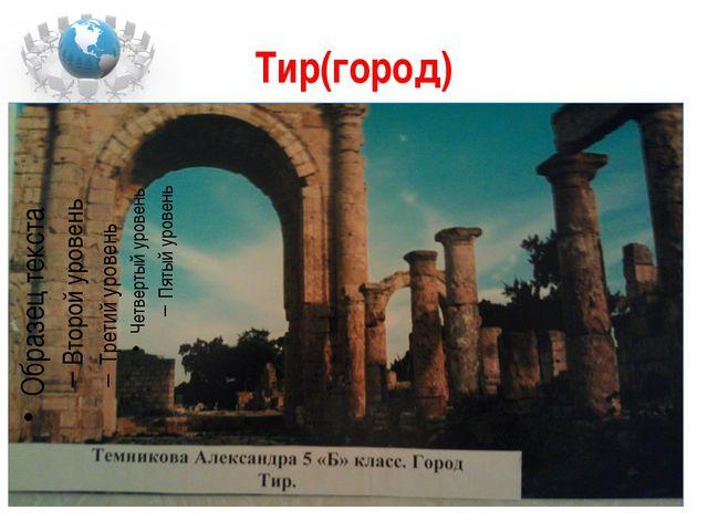 Тир(город)