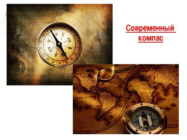 Современный компас