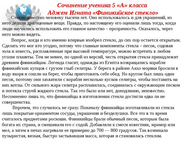 Сочинение ученика 5 «А» класса Аджем Игната «Финикийское стекло» Стекло извес...