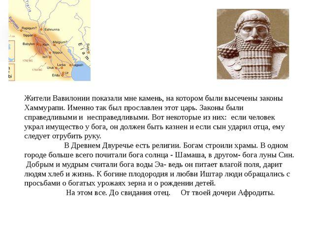 Жители Вавилонии показали мне камень, на котором были высечены законы Хаммура...