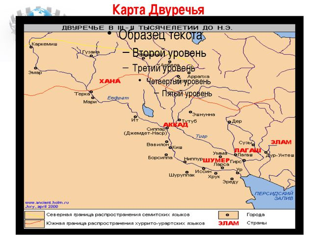 Карта Двуречья