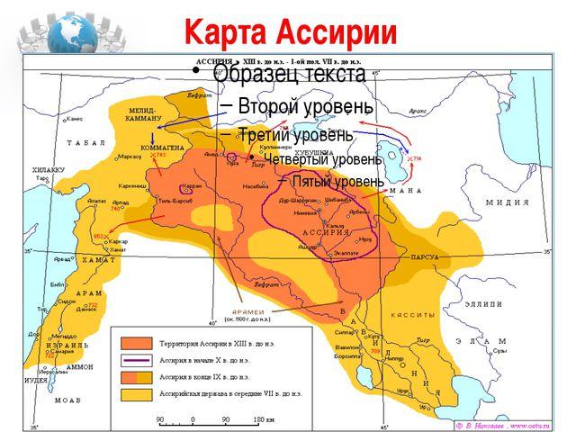Карта Ассирии