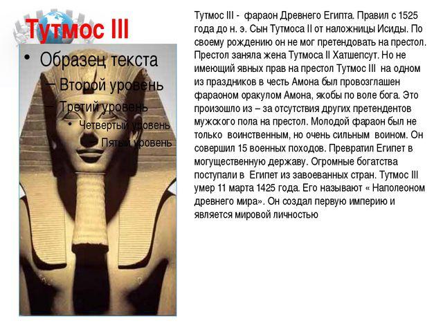 Тутмос III Тутмос III - фараон Древнего Египта. Правил с 1525 года до н. э. С...