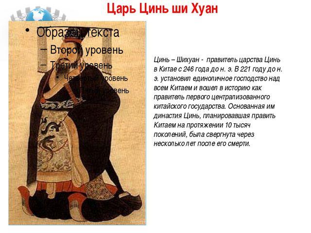 Царь Цинь ши Хуан Цинь – Шихуан - правитель царства Цинь в Китае с 246 года д...
