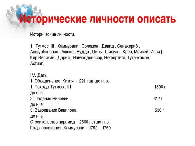 Исторические личности описать Исторические личности.  1. Тутмос III , Хаммур...