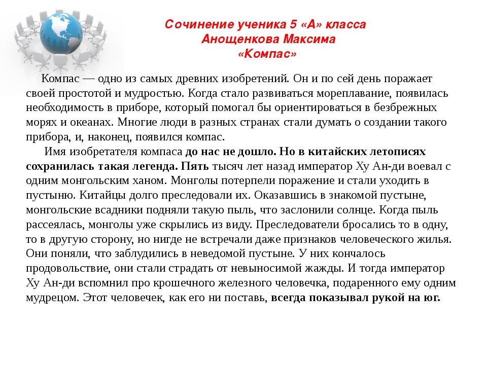Сочинение ученика 5 «А» класса Анощенкова Максима «Компас» Компас — одно из с...