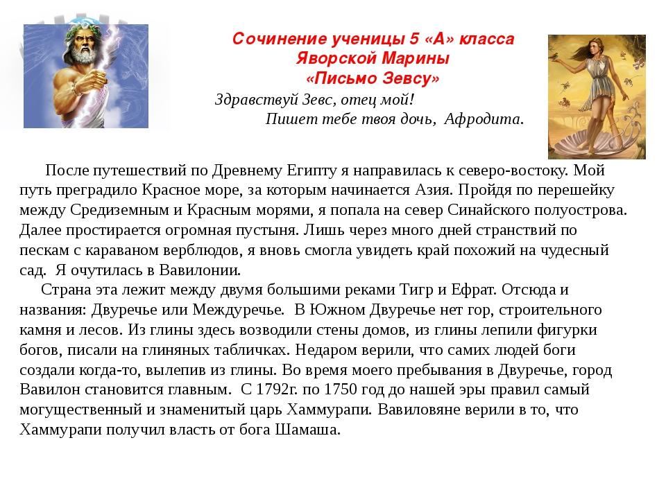 Сочинение ученицы 5 «А» класса Яворской Марины «Письмо Зевсу» Здравствуй Зевс...