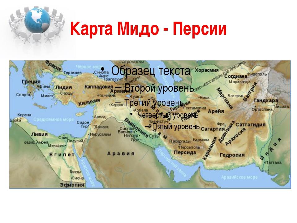 Карта Мидо - Персии