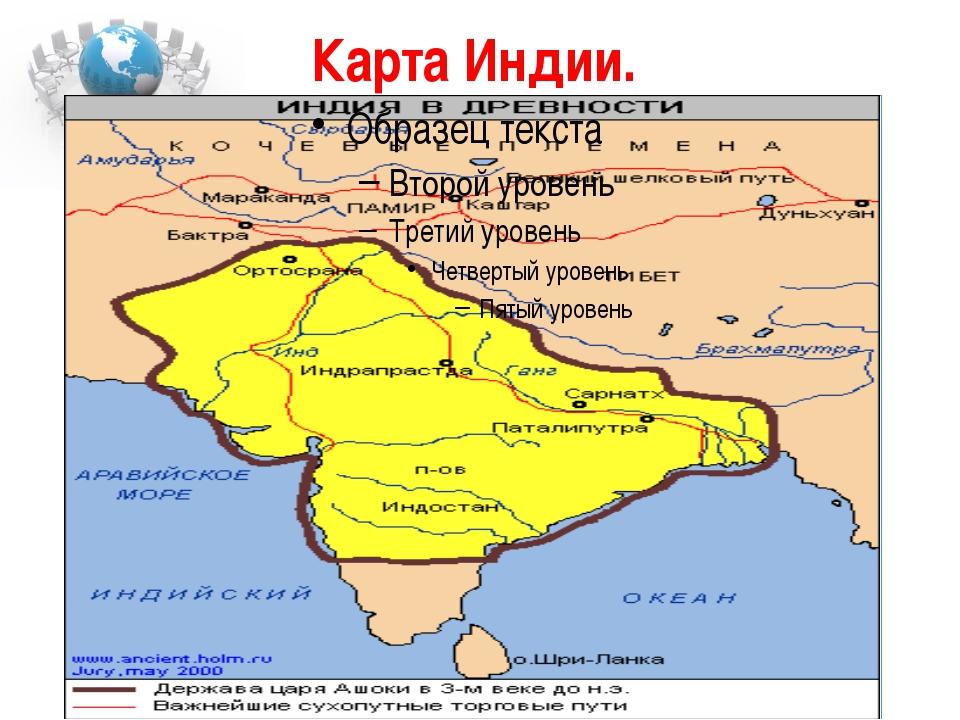 Карта Индии.
