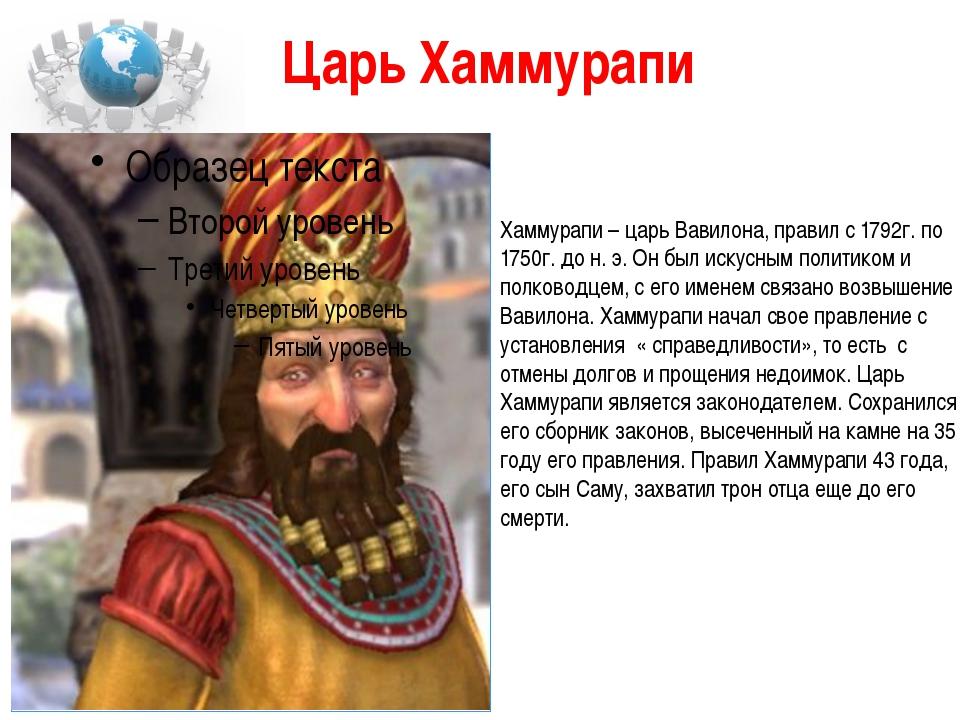 Царь Хаммурапи Хаммурапи – царь Вавилона, правил с 1792г. по 1750г. до н. э....