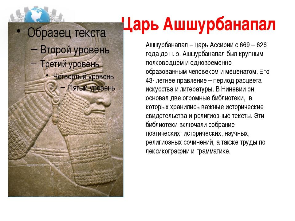 Царь Ашшурбанапал Ашшурбанапал – царь Ассирии с 669 – 626 года до н. э. Ашшур...