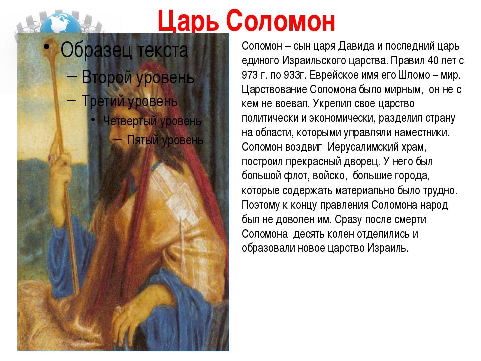 Царь Соломон Соломон – сын царя Давида и последний царь единого Израильского...