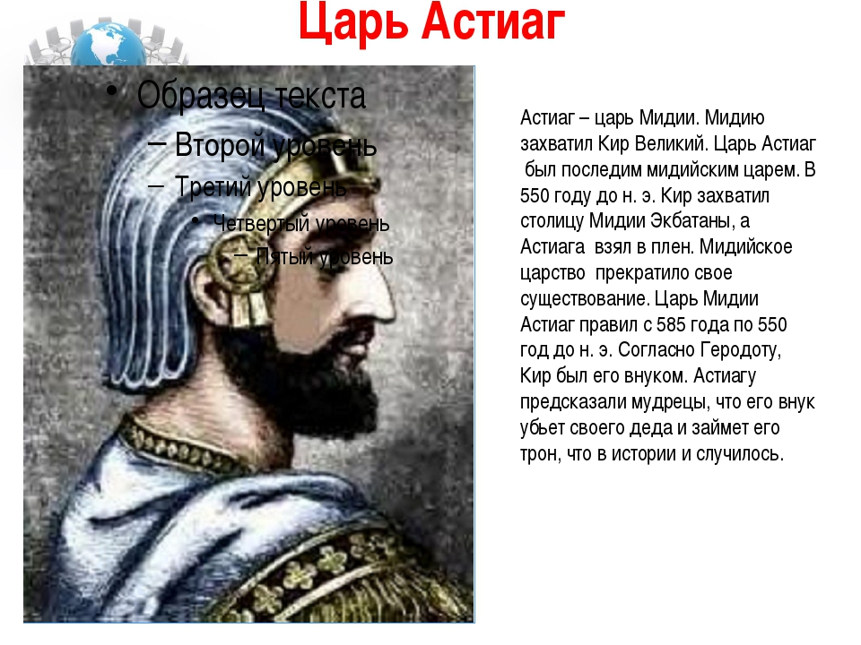 Царь Астиаг Астиаг – царь Мидии. Мидию захватил Кир Великий. Царь Астиаг был...