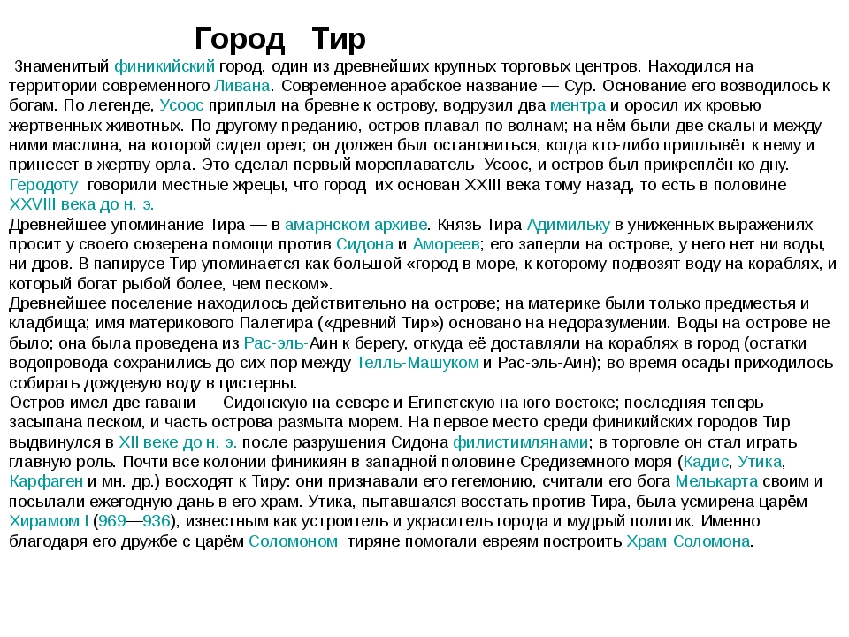Город Тир Знаменитый финикийскийгород, один из древнейших крупных торговых...