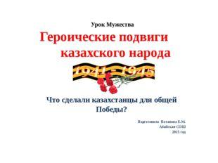 Урок Мужества Героические подвиги казахского народа Что сделали казахстанцы д