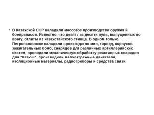 В Казахской ССР наладили массовое производство оружия и боеприпасов. Известн