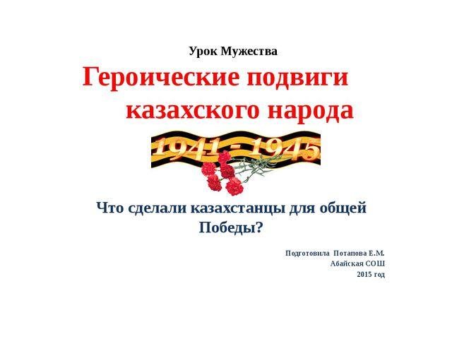 Урок Мужества Героические подвиги казахского народа Что сделали казахстанцы д...
