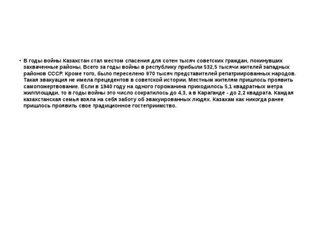 В годы войны Казахстан стал местом спасения для сотен тысяч советских гражда...