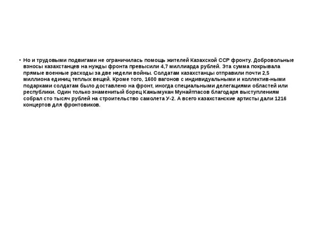 Но и трудовыми подвигами не ограничилась помощь жителей Казахской ССР фронту...