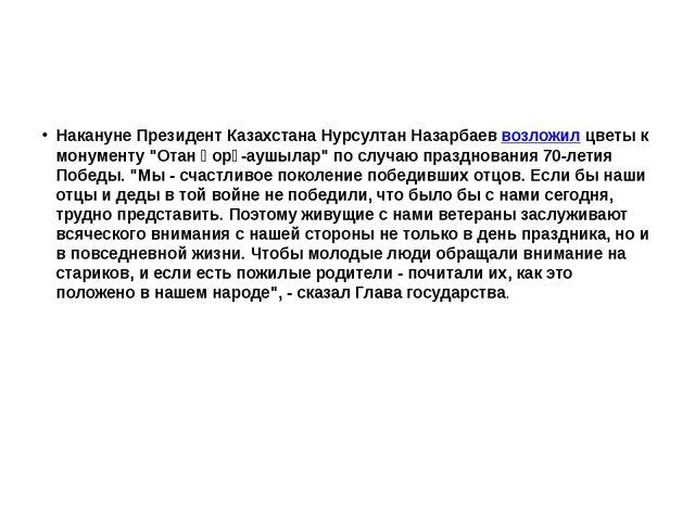 Накануне Президент Казахстана Нурсултан Назарбаеввозложилцветы к монументу...