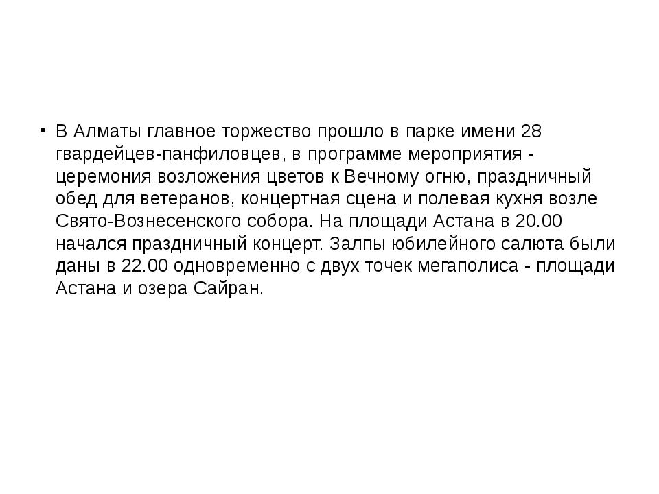 В Алматы главное торжество прошло в парке имени 28 гвардейцев-панфиловцев, в...