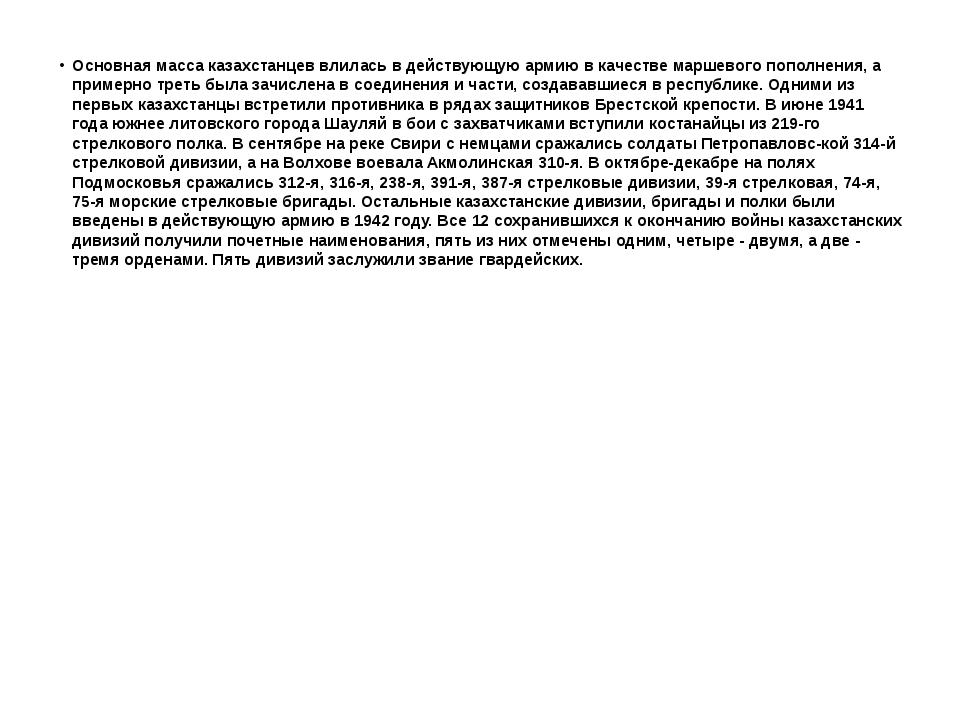 Основная масса казахстанцев влилась в действующую армию в качестве маршевого...