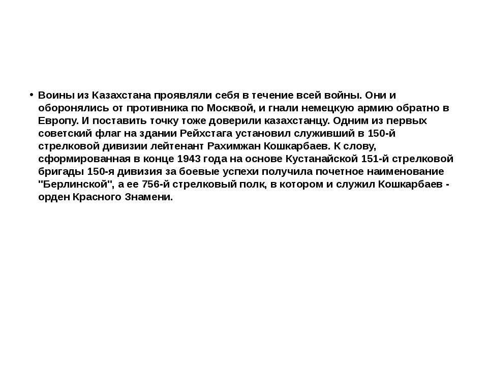 Воины из Казахстана проявляли себя в течение всей войны. Они и оборонялись о...
