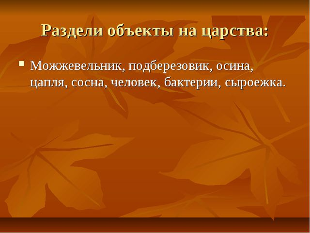 Раздели объекты на царства: Можжевельник, подберезовик, осина, цапля, сосна,...