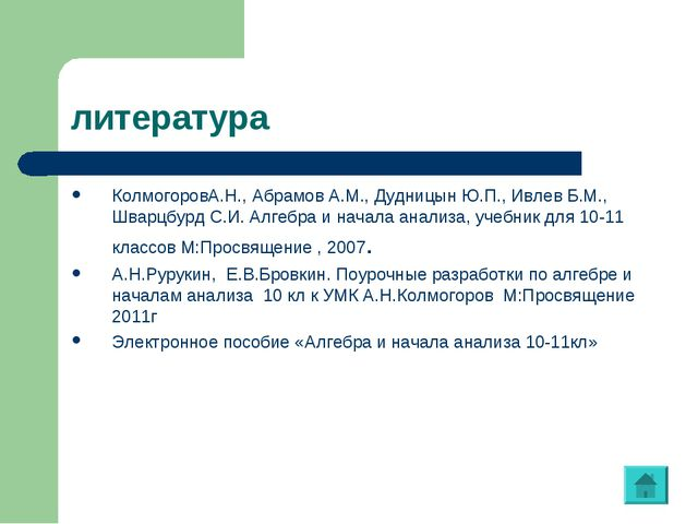 литература КолмогоровА.Н., Абрамов А.М., Дудницын Ю.П., Ивлев Б.М., Шварцбурд...