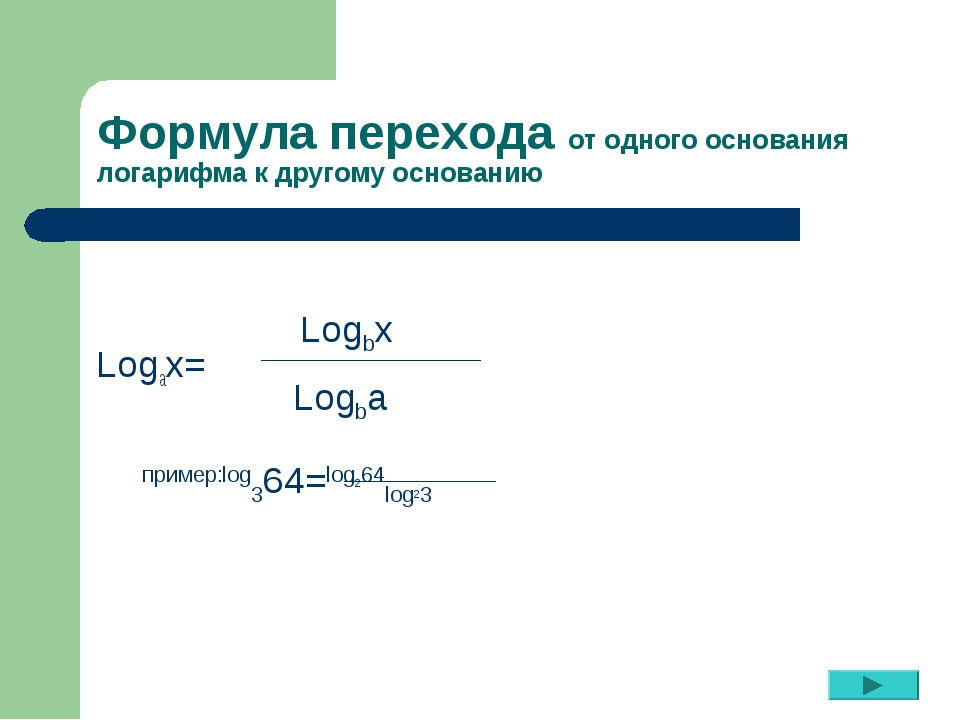 Формула перехода от одного основания логарифма к другому основанию Logах= Log...