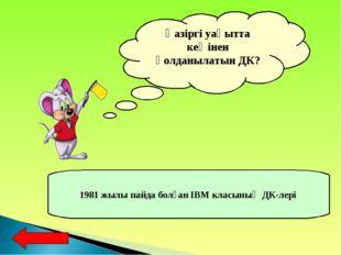 Қазіргі уақытта кеңінен қолданылатын ДК? 1981 жылы пайда болған IBM класының