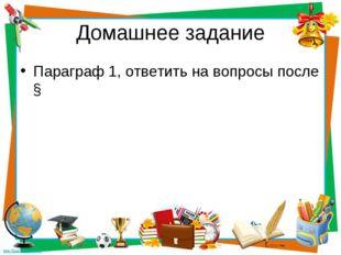 Домашнее задание Параграф 1, ответить на вопросы после §