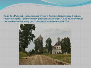 Село Таз Русский- населенный пункт в России, Березовский район, Пермский кра