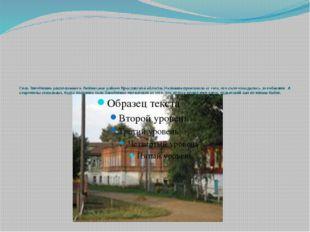 Село Закобякино расположено в Любимском районе Ярославской области. Название