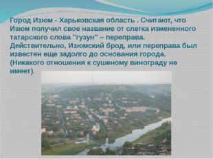 Город Изюм - Харьковская область . Считают, что Изюм получил свое название от