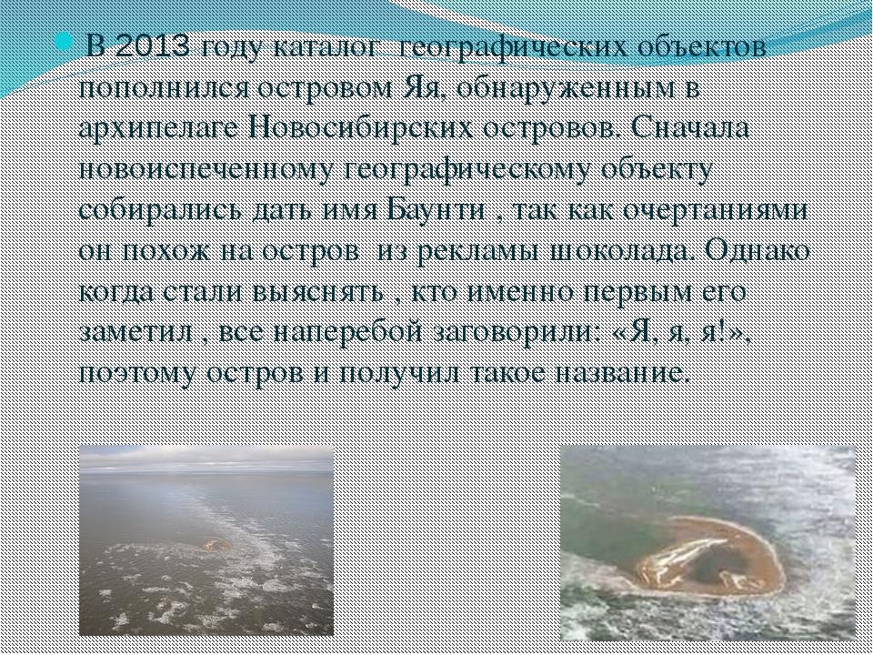 В 2013 году каталог географических объектов пополнился островом Яя, обнаружен...