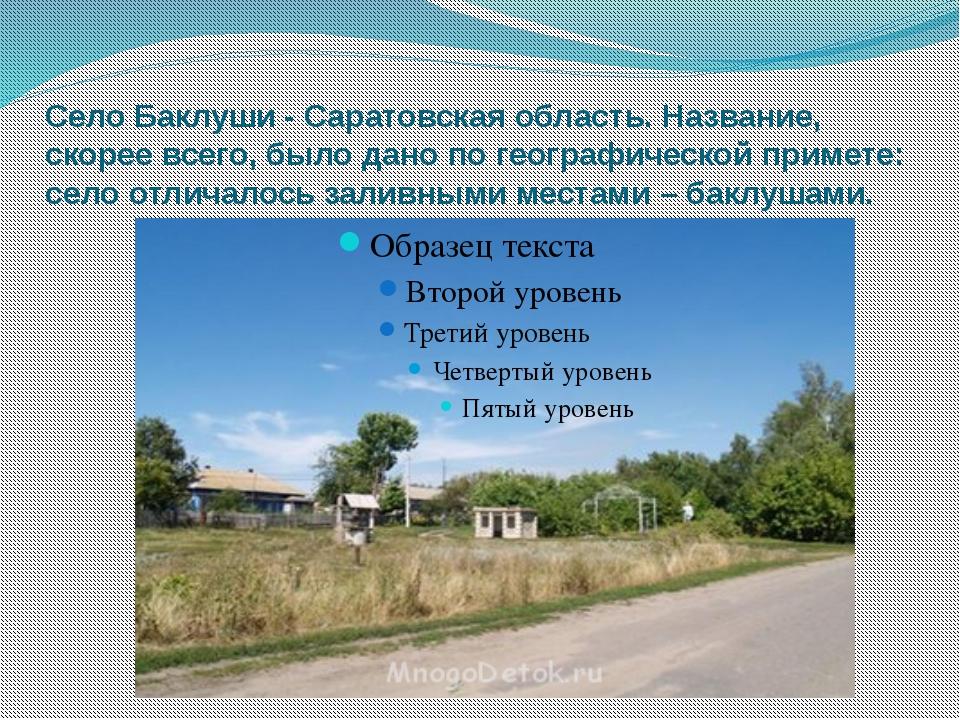 Село Баклуши - Саратовская область. Название, скорее всего, было дано по геог...