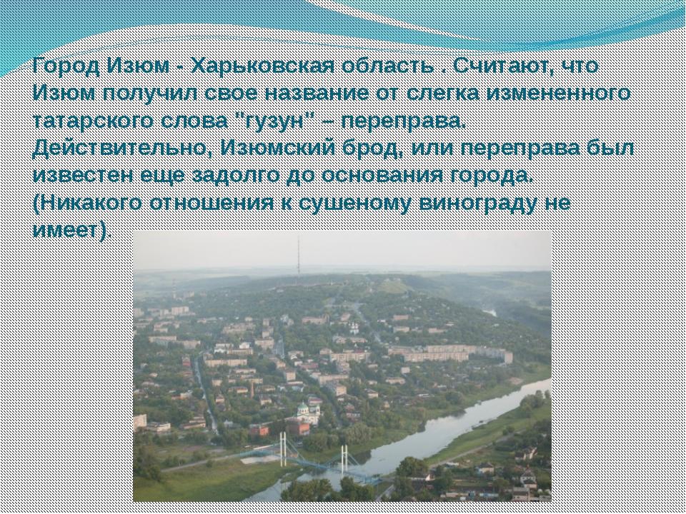 Город Изюм - Харьковская область . Считают, что Изюм получил свое название от...