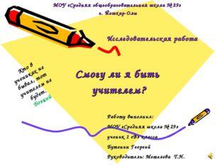 МОУ «Средняя общеобразовательная школа № 29» г. Йошкар-Олы Исследовательская