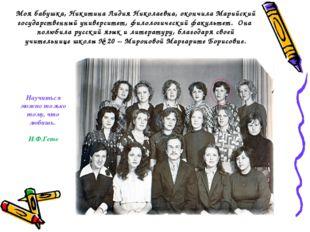 Моя бабушка, Никитина Лидия Николаевна, окончила Марийский государственный ун