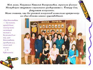 Моя мама, Никитина Наталья Валериановна, окончила филиал Московского открыто