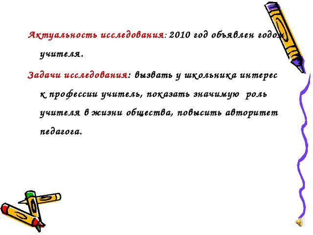 Актуальность исследования: 2010 год объявлен годом учителя. Задачи исследован...