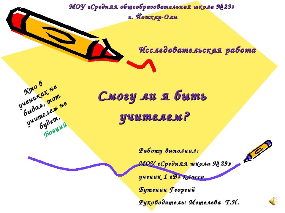 МОУ «Средняя общеобразовательная школа № 29» г. Йошкар-Олы Исследовательская...